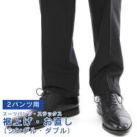裾上げ (シングル・ダブル) 【2パンツスーツ用】 サカゼン 大きいサイズ メンズ ビジネス スーツ スラックス