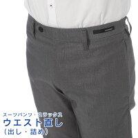 ウエスト お直し (詰め・出し) サカゼン 大きいサイズ メンズ ビジネス スーツ スラックス