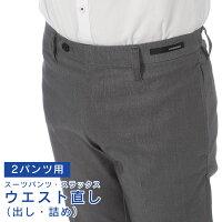 ウエスト お直し (詰め・出し) 【2パンツスーツ用】 サカゼン 大きいサイズ メンズ ビジネス スーツ スラックス