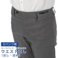 ウエスト お直し (詰め・出し) 【3パンツスーツ用】 サカゼン 大きいサイズ メンズ ビジネス スーツ スラックス