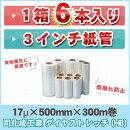 司化成ストレッチフィルム6本ストレッチフィルム17μ×500mm×300mmダイヤストレッチ(HB)梱包引越し梱包用DIY
