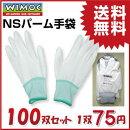 【送料無料】作業用手袋滑り止めNSパーム手袋100双セット手のひらコート