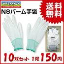 【送料無料】作業用手袋滑り止めNSパーム手袋10双セット手のひらコート