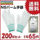 【送料無料】作業用手袋滑り止めNSパーム手袋200双セット手のひらコート