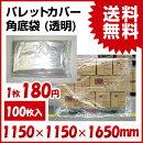 透明パレットカバー角底袋(1650H)0.025mm50枚入