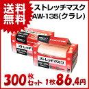 【新商品】ストレッチマスクAW−135K(クラレ)30枚入り業務用インフルエンザ風邪予防花粉ハウスダスト花粉症埃ほこり