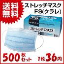 ストレッチマスクFS(クラレ)10箱(1箱50枚入)業務用インフルエンザ風邪予防花粉ハウスダスト花粉症埃ほこり