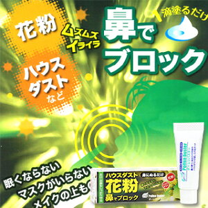 【 花粉・ハウスダスト 鼻でブロック 】 ポーレンバスター 6g [ 鼻に1滴塗るだけ ] 【 サロン専売品 美容室 美容院 美容師 プロ 愛用 】