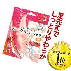 【 フットマスク BSF251 | 尿素 アルガンオイル 配合 | 優美な花果実の香り | 保湿美容液 かか...