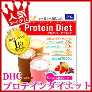 【送料無料】【 DHCプロテイン ダイエット セット品 | プロテインダイエット ココア いちごミル...