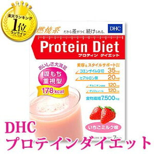 【 DHCプロテイン ダイエット セット品 | プロテインダイエット いちごミルク | お徳用 業務用 ...