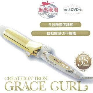 【 送料無料 】 クレイツイオン グレイス カールアイロン 38mm 【 CREATE ION 】【 業務用 】 【 サロン専売品 美容室 美容院 美容師 プロ 愛用 】 【 アイロン 関連 】【BS】