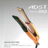 【 ヘアアイロン 】 アドスト プレミアム DS2 [ ADST Premium DS2 ]【BS】