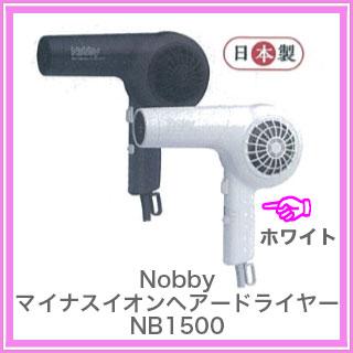 NB-1500 マイナスイオンドライヤー ホワイト