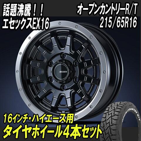 ESSEX EX16×オープンカントリーR/T【ハイエース タイヤホイールセット ブロックタイヤ 】ハイエース200系2WDや4WDなど上げ仕様にもオススメ! ホイールサイズ:16インチ6.5J+38タイヤサイズ:215/65R16 109/107Q 6型にも適合