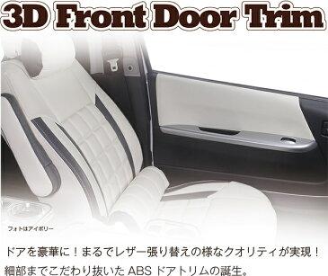 【レガンス】【LEGANCE】 ハイエース200系 3DフロントドアABSトリム