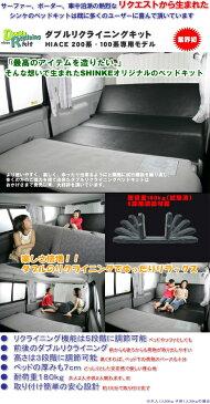 【SHINKE】ハイエース200専用 ダブルリクライニングベットキット 標準用
