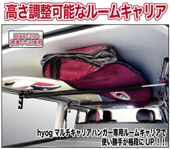 【hyog】ハイエースマルチキャリアハンガー&ルームキャリアセット