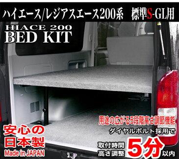 【hyog】ハイエース ベッドキット 標準S-GL用 パンチカーペット
