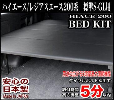 【hyog】ハイエース ベッドキット 標準S-GL用 ブラックレザー