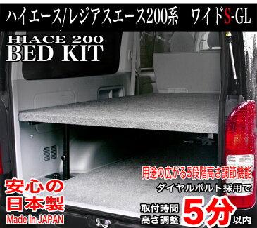 【hyog】ハイエース ベッドキット ワイドS-GL用 パンチカーペット