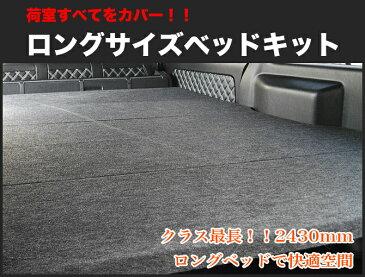 【hyog】ハイエース ベッドキット ワイドS-GL用 ロングサイズベッドキット パンチカーペット
