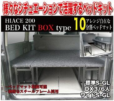 【hyog】ハイエース ベッドキットワイドS-GL用 BOXタイプ パンチカーペット