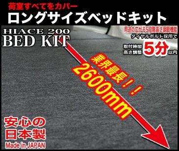 【hyog】ハイエース ベッドキット DX3/6人用 ロングサイズベッドキット パンチカーペット