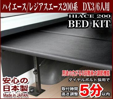 【hyog】ハイエース ベッドキット DX用 ブラックレザー