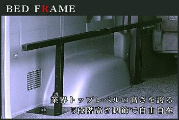 【hyog】ハイエース ベッドキット用 標準・ワイド・DX用 ベッドフレームのみ