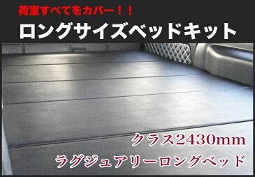 【hyog】ハイエース ベッドキット ワイドS-GL用 ロングサイズベッドキット ブラックレザー