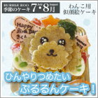 【7,8月のケーキ】ひんやりつめたいぷるるんケーキ!12cm(似顔絵犬用ケーキ犬ケーキ7,8月冷たいゼリー暑さ対策クールダウンおやつ)