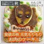 【秋のケーキ】食欲の秋元気もりもりお肉のケーキ!12cm(似顔絵犬用ケーキ犬ケーキ秋おやつ)
