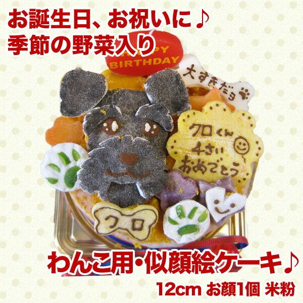 ドッグラボ バブル・ブー『わんこ用・似顔絵ケーキ』