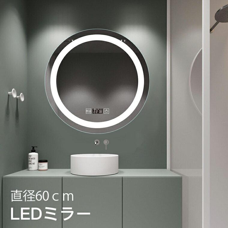 鏡, 壁掛け  led 60cm