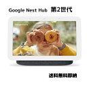 あす楽 Google グーグル Google Nest Hub 第2世代 スマートホームディスプレイ charcoal GA01892-JP [Bluetooth対応] チャコール ネストハブ 即納 送料無料・・・
