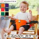 \0のつく日は+P5倍/【日本正規品仕様】リエンダー セーフティーバー|ハイチェア 子供用椅子 木製ベビーチェア