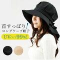 【レディース】アウトドアに!日よけ帽子で首の日焼けも防止できるものを教えてください。