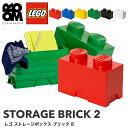 【正規品】LEGO STORAGE BRICK 2(レゴ ストレージ ブリック 2)おもちゃ 収納 積み重ね 棚 子供 キッズ レゴシリーズ おしゃれ インテリア ケース ボックス 箱 プレゼント ブロック 玩具 こども 子どもオモチャ ボックス おもちゃ箱 可愛い オシャレ 男 女 引き出し