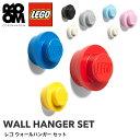 【正規品】LEGO WALL HANGER SET(レゴ ウォールハンガー セット)ハンガー掛け 壁掛け インテリア ハンガー 服 かける 壁 釘 壁掛け 壁掛け式 フック 洋服 帽子 子ども部屋 レゴシリーズ プレゼント 丸 ブロック 玩具 こども 子ども 可愛い オシャレ 男 女