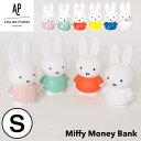 【ミッフィー 貯金箱 S 】Miffy Money Bank