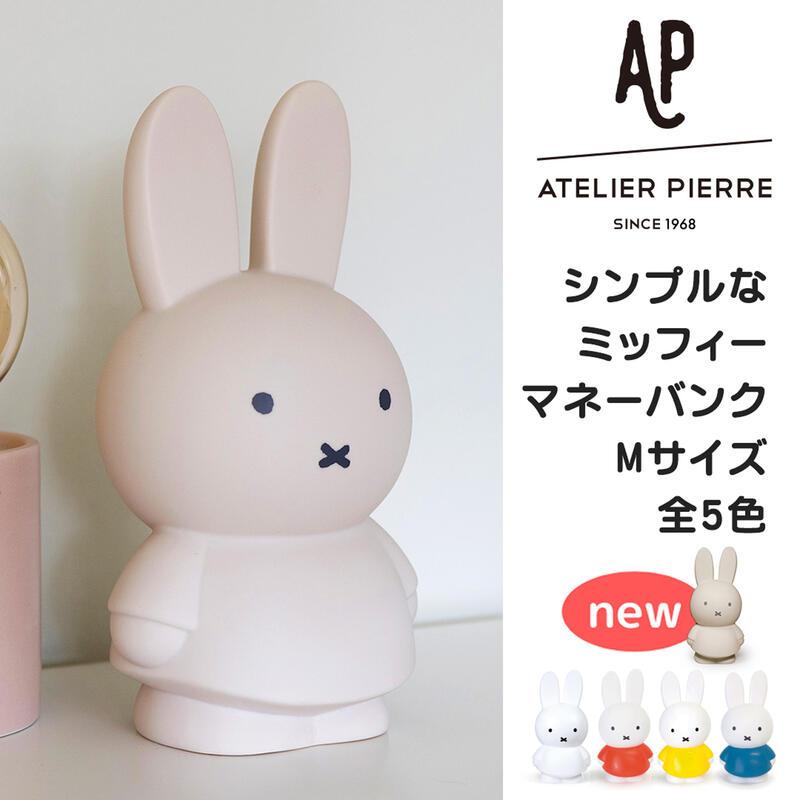 【ミッフィー 貯金箱 M 】Miffy Money Bank(ミッフィー マネーバンク M サイズ )ミッフィ 貯金箱 おしゃれ かわいい カラー グッズ キャラクター 大人 こども インテリア Atelier Pierre miffy うさぎ 動物 キッズ