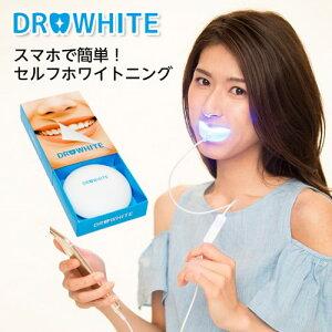 DR WHITE 本体+ジェルセット