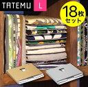 【Lサイズ 18枚セット】TATEMU タテム |Tシャツ収納 収納ボックス 収