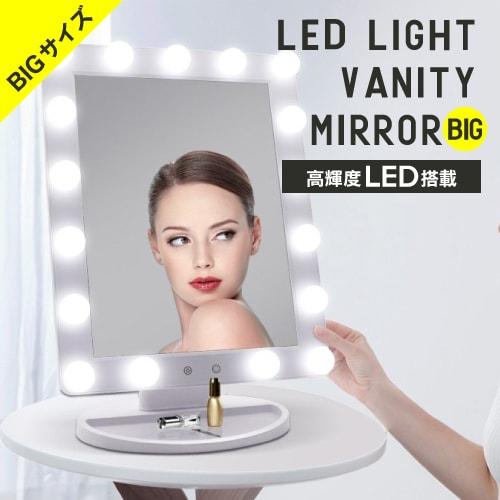 鏡, 卓上ミラー BIGLED HW LED USB LHW-WHT