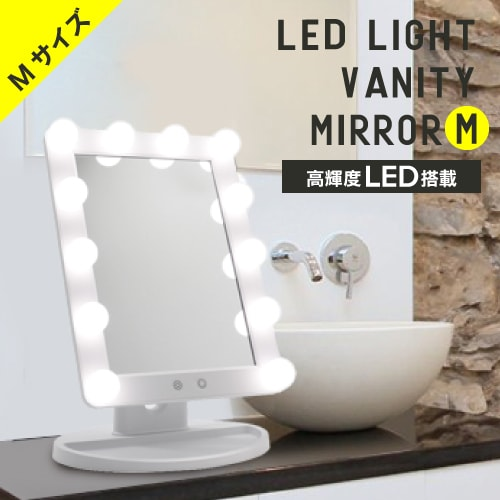 鏡, 卓上ミラー MLED M LED USB LSM-279-WHT