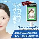 新型EX【補助金制度有り】AI顔認識温度検知カメラ 温度表示 サーモマネージャーEX【正規品・一年間保証...