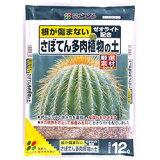 【あす楽対応・送料無料】(株)花ごころさぼてん多肉植物の土12L