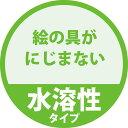 【あす楽対応・送料無料】カンペハピオ水溶性つやけしニスAつやけしとうめい300ML 3