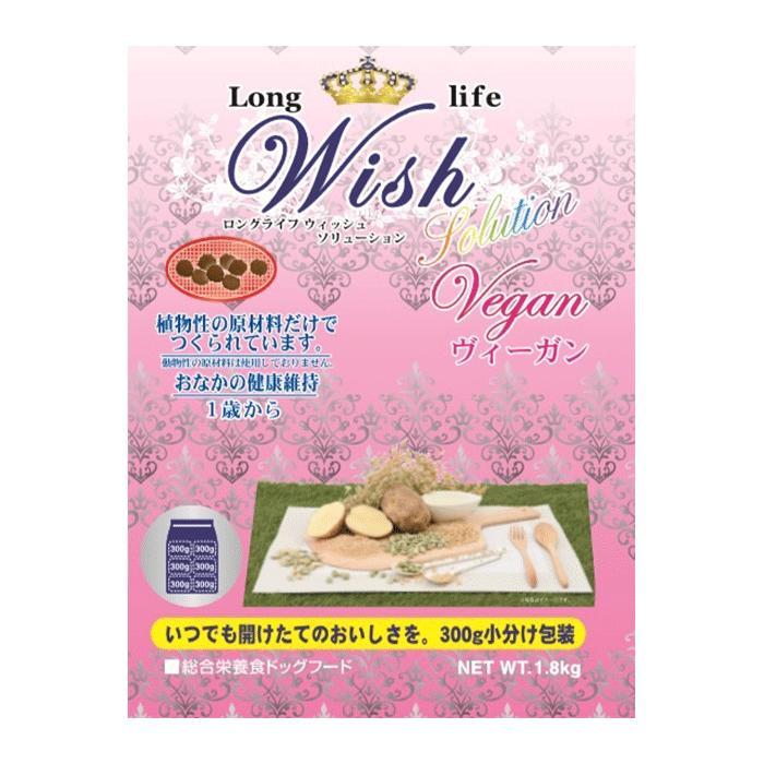 アレルギーに配慮 ロングライフ ウィッシュ ヴィーガン  1.8kg(300g×6) ドッグフード【アレルギー/植物性/ドッグフード/犬】